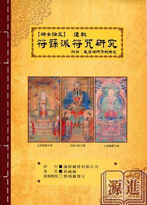 道教符籙派符咒研究051.jpg
