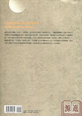 選擇與開始─古典擇時占星111.jpg