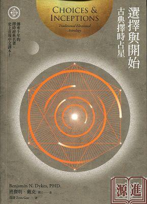 選擇與開始─古典擇時占星112.jpg