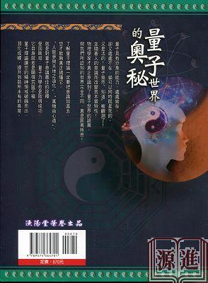 量子世界的奧秘103.jpg