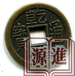 銅錢064.jpg