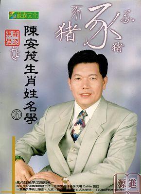 陳安茂生肖姓名學(豬)074.jpg