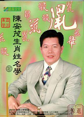 陳安茂生肖姓名學(鼠)059.jpg