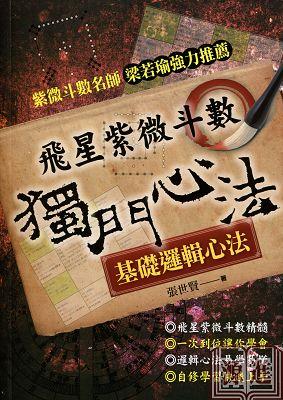 飛星紫微斗數獨門心法198.jpg