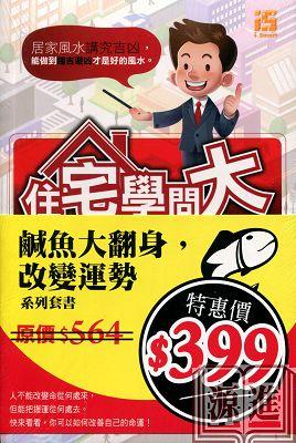 鹹魚大翻身改變運勢019.jpg