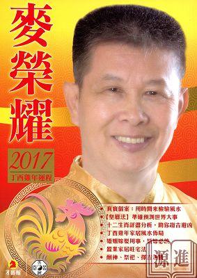 麥榮耀2017丁酉年011.jpg