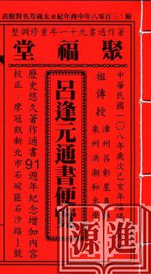 108年呂逢元通書(小)057.jpg