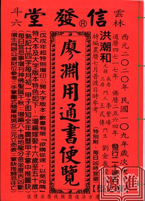 109年廖淵用通書便覽─攜帶型.jpg