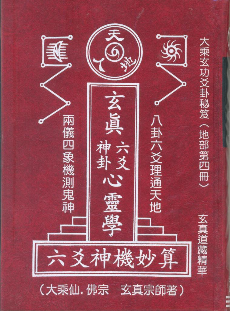 六爻神機妙算.jpg