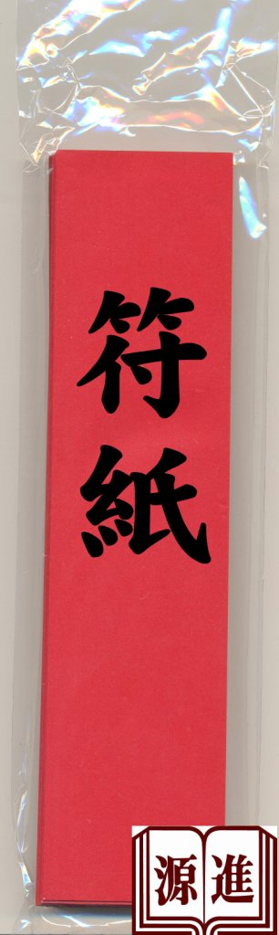 紅色符紙1.jpg