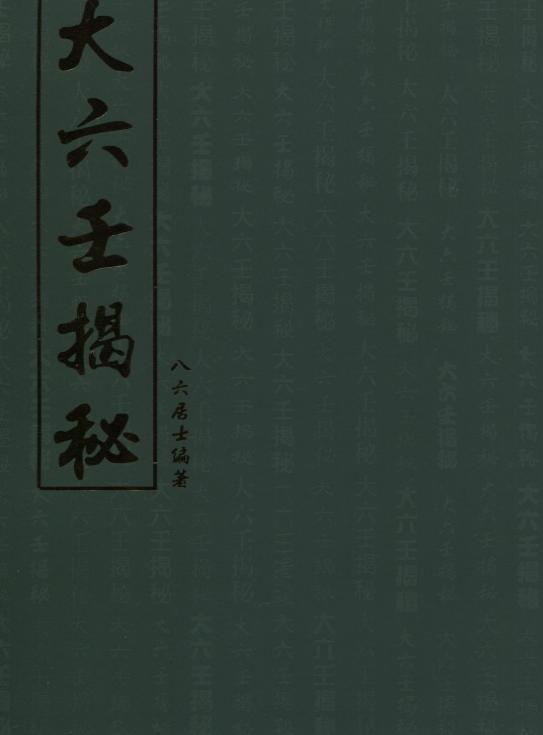 大六壬揭秘.jpg