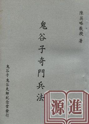 鬼谷子奇門兵法.jpg