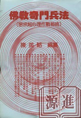 佛教奇門兵法.jpg