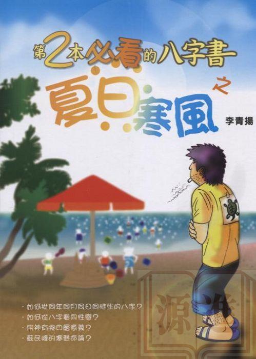 第二本必看的八字書之夏日寒風.jpg
