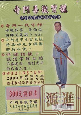 奇門易數寶鑑.jpg
