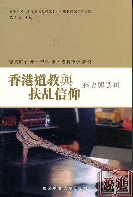 香港道教與扶乩信仰歷史與認同197.jpg