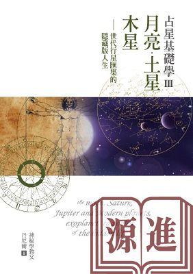 占星基礎學3-正面-1024.jpg