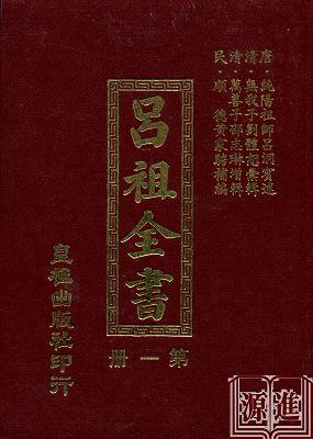 呂祖全書(1至6冊)089.jpg