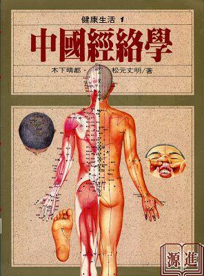 中國經絡學200.jpg