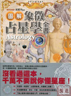 圖解象徵占星學054.jpg