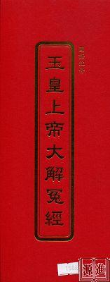 玉皇大帝109.jpg