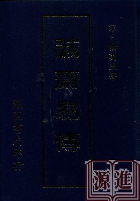 誠齋易傳474.jpg