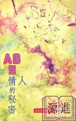 AB型的秘密情人069.jpg