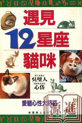 遇見12星座貓咪065.jpg