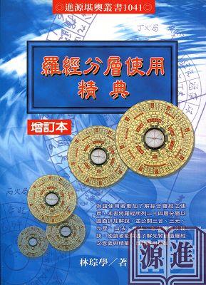 羅經分層使用精典150.jpg