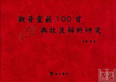 觀音靈籤100首114.jpg