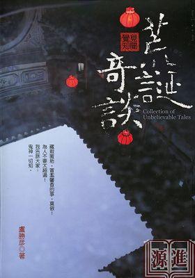荒誕奇譚006.jpg