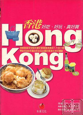 香港096.jpg
