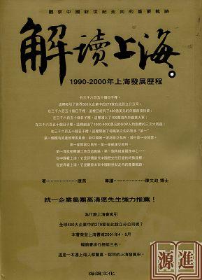 解讀上海072.jpg