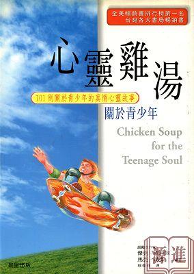 心靈雞湯076.jpg