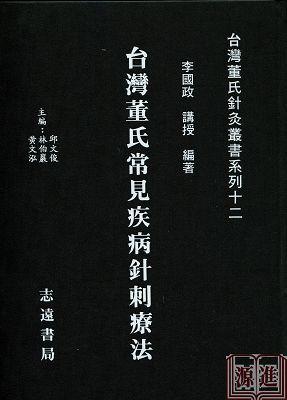 台灣董氏常見疾病針刺療法031.jpg