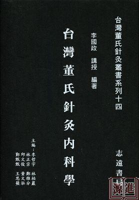 台灣董氏針灸內科學030.jpg
