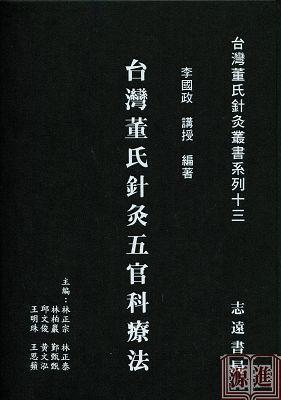 台灣董氏針灸五官科療法029.jpg