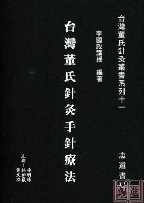 台灣董氏針灸手針療法028.jpg