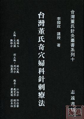 台灣董氏針灸婦科針刺療法027.jpg