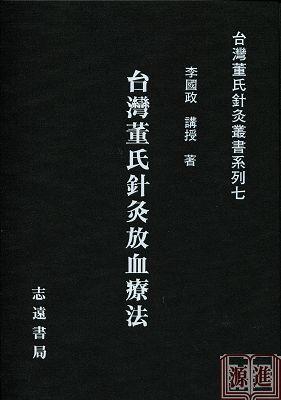 台灣董氏針灸放血法024.jpg