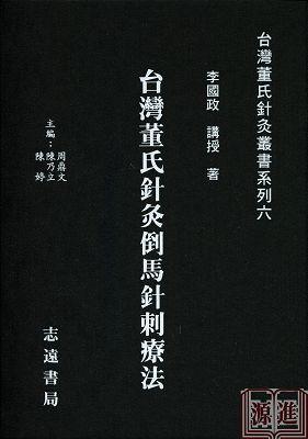 台灣董氏針灸倒馬針刺療法023.jpg
