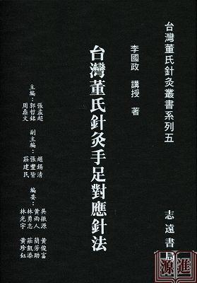 台灣董氏針灸手足對應針法022.jpg