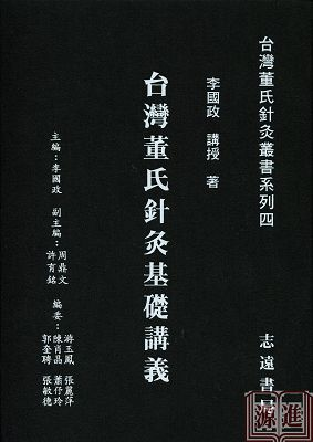 台灣董氏針灸基礎講義021.jpg