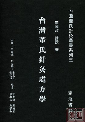 台灣董氏針灸處方學020.jpg