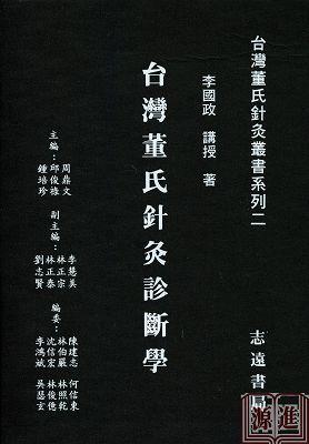 台灣董氏針灸診斷學018.jpg