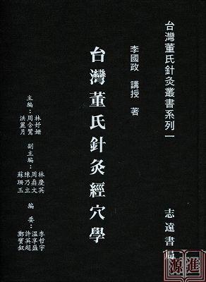 台灣董氏針灸經穴學016.jpg