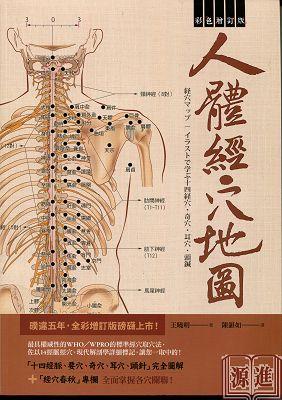 人體經穴地圖360.jpg