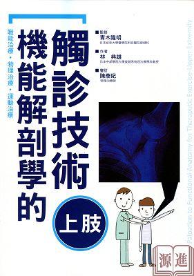 機能解剖學的觸診技術038.jpg