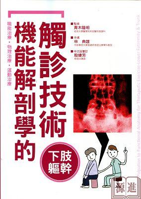 機能解剖學的觸診技術下肢040.jpg