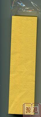 傳統符紙188.jpg